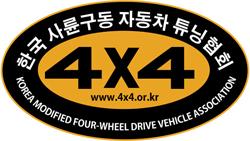 자동차튜닝협회-한국-250.jpg